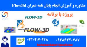 انجام پایان نامه عمران با Flow3d