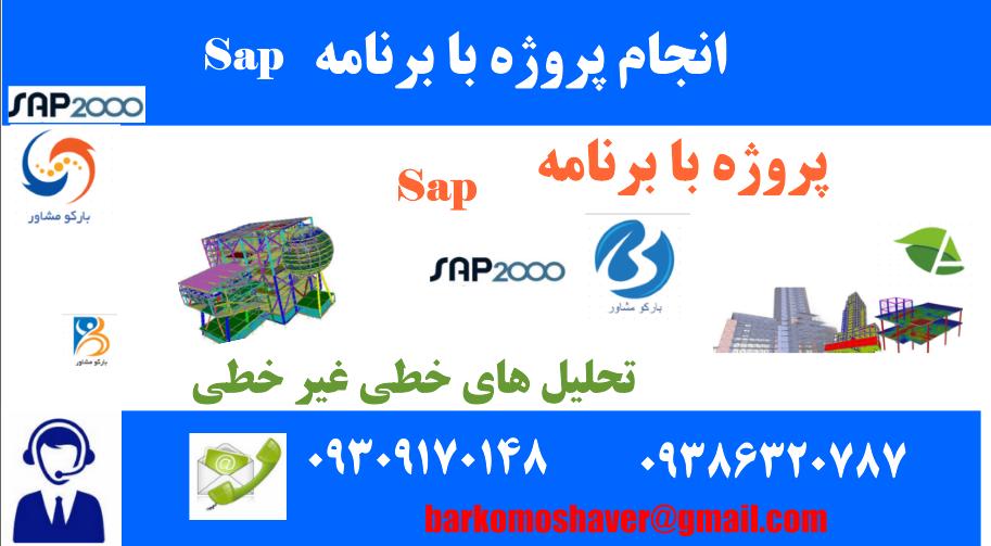 انجام پروژه Sap در شیراز