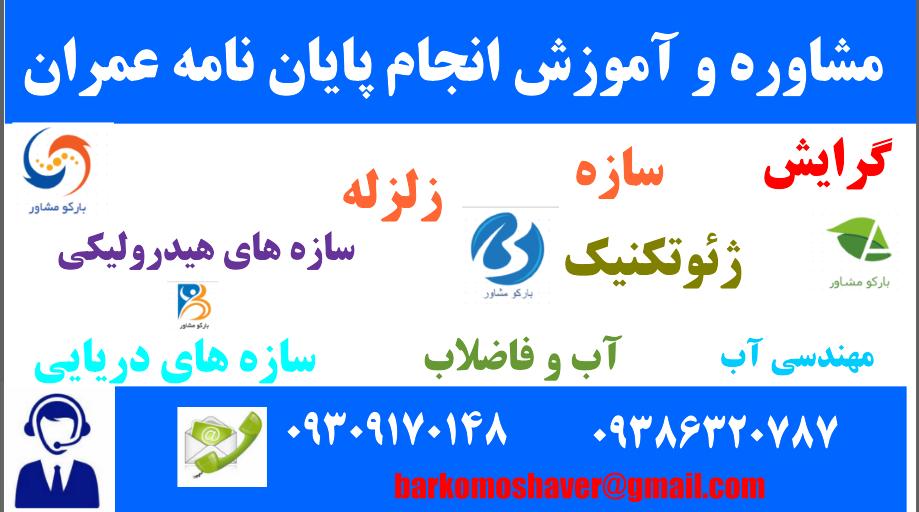انجام پایان نامه کارشناسی ارشدعمران در بوشهر