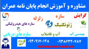انجام پایان نامه عمران در کرمان
