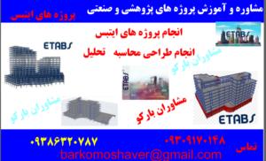 انجام پروژه با ایتبس Etabs در کرمان