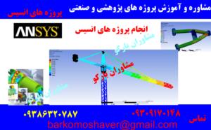 انجام پروژه با انسیس در مازندران